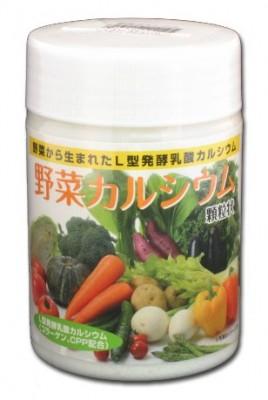野菜カルシウム(L型発酵乳酸カルシウム) 安心サロン