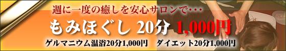 もみほぐし20分1,000円 駆け込み寺・安心サロン