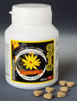 菊芋の精(安心1,000円サロン)
